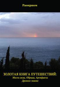 Золотая Книга Путешествий: Места Силы, Обряды, Артефакты, Древнее Знание фото