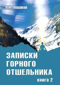 Записки горного отшельника. Книга 2 фото
