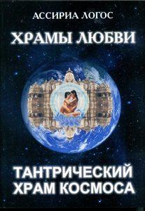 Храмы любви. Тантрический храм космоса фото
