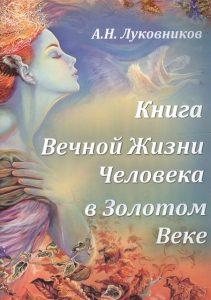 Книга Вечной жизни человека в Золотом Веке фото