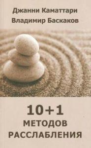 10+1 метод расслабления