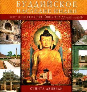 Буддийское наследние Индии