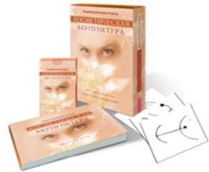 Косметическая акупунктура. Авторский метод (+ набор из 40 карт)