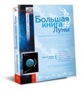 Большая книга Луны фото