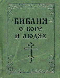 Библия о боге и людях
