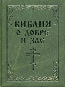 Библия о добре и зле
