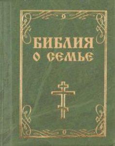Библия о семье