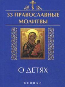 33 православные молитвы о детях
