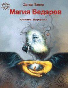 Магия Ведаров - Основание Могущества фото