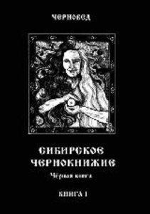 Сибирское Чернокнижие. Черная книга. Книга I фото