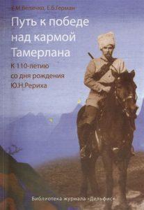 Путь к победе над кармой Тамерлана. К 110-летию со дня рождения Ю.Н. Рериха фото
