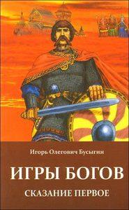 Роман «Игры богов»