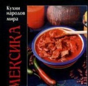 Мексика. Кухни народов мира фото
