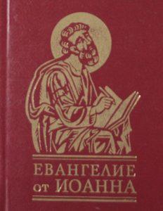 Евангелие от Иоанна фото