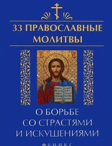 33 православные молитвы о борьбе со страстями фото