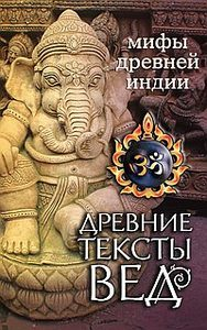 Древние тексты Вед. Мифы Древней Индии