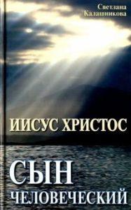 Иисус Христос - сын человеческий фото