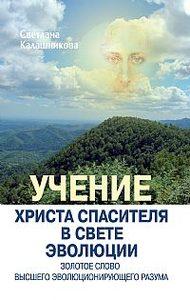 Учение Христа Спасителя в Свете Эволюции. Книга 3. Золотое Слово Высшего Эволюционирующего Разума