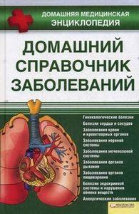 Домашний справочник заболеваний фото