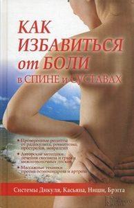 Как избавиться от боли в спине и суставах. Системы Дикуля, Касьяна, Ниши, Брегга фото