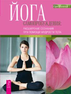 Йога самопробуждения: расширение сознания при помощи мудрости тела фото