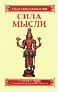 Сила мысли. Сборник устных комментариев Мастера к наставлениям Свами Шивананды фото