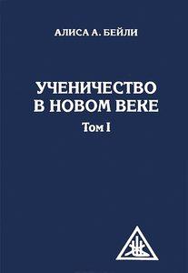 Ученичество в Новом веке. Том I. фото