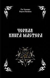 Черная Книга Мастера фото