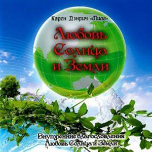 Медитация CD - Диск Любовь Солнца и Земли фото
