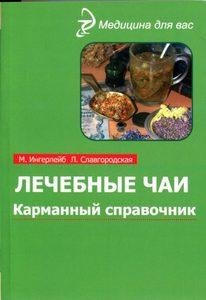 Лечебные чаи Карманный справочник...