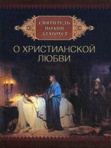 Святитель Иоанн Златоуст о христианской любви фото