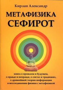Метафизика Сефирот фото