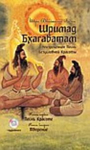Шримад Бхагаватам. Книги 1, 2 +CD фото