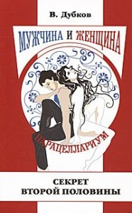 Мужчина и женщина. Парацеллариум. Книга 1. Секрет второй половины