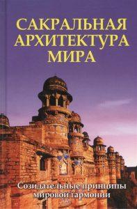 Сакральная архитектура мира. Созидательные принципы мировой гармонии фото