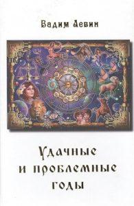 Вадим Левин. Удачные и проблемные годы фото