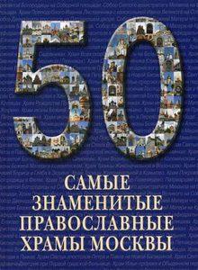 Самые знаменитые православные храмы Москвы фото