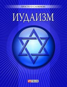 Иудаизм фото