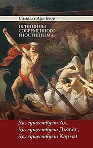 Принципы современного гностицизма фото