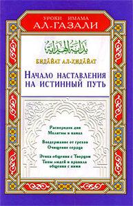 Бидайат ал-Хидайат. Начало наставления на истинный путь фото