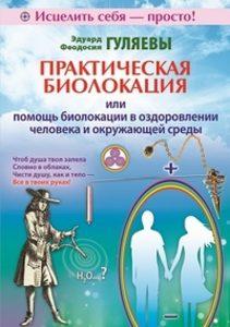 Практическая биолокация или помощь биолокации в оздоровлении человека и окружающей среды фото