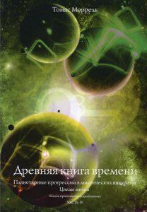 Древняя книга времени. Планетарные прогрессии в мистических квадратах. Циклы жизни. Часть 4 фото
