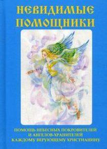 Невидимые помощники. Ангелы-хранители, которые нас защищают