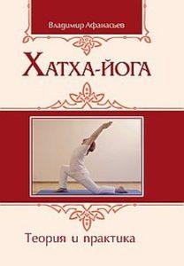 Хатха-Йога. Теория и практика фото