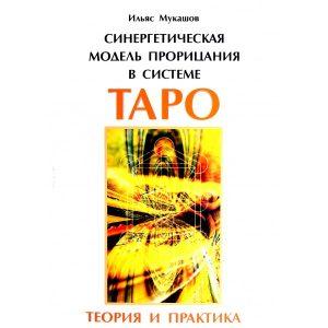 Синергетическая модель прорицания в системе Таро. Теория и практика