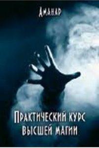 Практический курс высшей магии фото