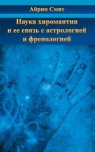 Наука хиромантии и ее связь с астрологией и френологией фото