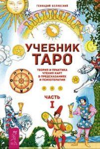 Учебник Таро. Теория и практика чтения карт в предсказаниях и психотерапии. Ч 1 фото