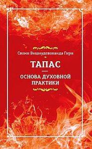 Тапас - основа духовной практики фото