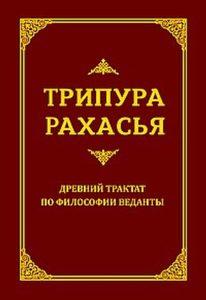 Трипура Рахасья. Древний трактат по философии Веданты фото